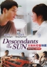 Descendants Of The Sun Special Series (Special Movie)