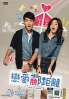 Love or Spend (Chinese TV Drama)