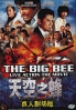 The Big Bee - The Movie (Japanese Movie)