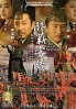 Great Rival (Chinese TV Drama)