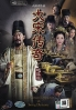 The Great Emperor in Song Dynasty (PAL Format DVD, 10-DVD Set)