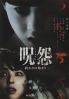 Ju-on : Begining of the End (Japanese Movie)