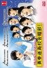 High School Chorus (Japanese TV Drama)