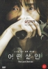 The Lost Choices (Korean Movie)