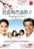 Everything In Its Time (Season 2)(Japanese TV Drama)