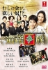 The Family's Battle for Inheritance (Japanese TV Drama)