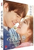 Uncontrollably Fond (Korean TV Series)