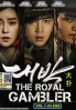 The Royal Gambler (3-DVD Version, Korean TV series)