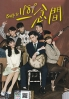 Back to 1989 (Chinese TV Series)