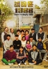 Reply 1988 (Korean TV Drama)
