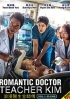 Romantic Doctor Teacher Kim (3-DVD Version, Korean Series)