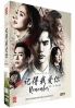 Remember (Korean TV Series)
