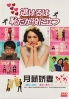 We Married As A Job (Japanese Drama)