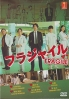 Fragile (Japanese TV Series)