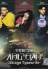 Chicago Typewriter (Korean TV Series)