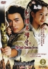 The Eagle Shooting Heroes (Chinese TV Drama DVD)