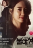 Night Light (Korean TV Series)