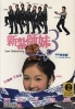 Love Undercover 3 (Chinese movie DVD)