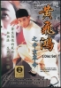 Once Upon a Time in China Wong Fei Hung Series,The Victory (No English Subtitle)(Chinese Movie)