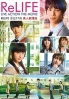 ReLife (Japanese Movie)