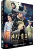 The Scholar Who Walks the Night (Korean TV Drama)