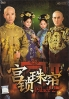 Palace 2 (Chinese TV Drama)