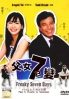 Papa to Musume no Nanokakan (Japanese TV Drama DVD)