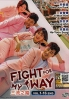 Fight for My Way (Korean TV Series)