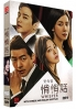 Whisper (Korean TV Series)