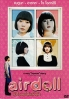Air Doll (All Region DVD)(Japanese Movie)