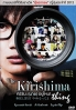 The Kirishima Thing (Japanese Live Action Movie)