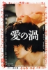 Loves Whirlpool (Japanese Movie DVD)