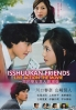 Isshuukan Friends (Japanese Movie)