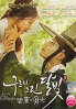 Love in the Moonlight (Korean TV Series)