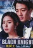 Black Knight : The Man Who Guards Me (korean TV series)