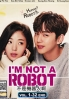 I Am Not a Robot (Korean TV series)