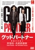 Good Partner (Japanese TV Series)