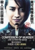 Confession of Murder (Japanese Movie)