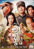 In Love and the War (Korean Movie)