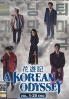 A Korean Odyssey (Korean TV Series)