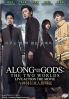 Along With the Gods: The Two Worlds (Korean Movie)