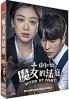 Witch at court (Korean TV Series)