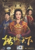 The Legend of Dugu (Chinese TV Series)