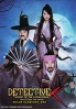 Detective K : Secret of the Living Dead (Korean Movie)