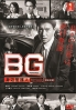 BG: Personal Bodyguard (Japanese TV Series)
