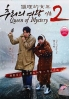 Mystery Queen 2 (Korean TV Series)