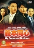 My Depraved Brothers (Chinese TV Drama)