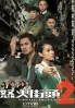 Ghetto Justice 2 (CHinese TV Drama DVD)