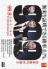 99.9 Criminal Lawyer (Japanese TV Drama)