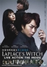 Laplace's Witch (Japanese Movie)